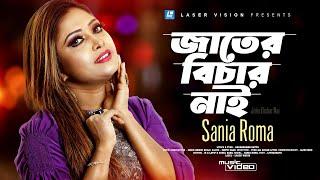 Jater Bichar Nai By Sania Roma   HD Music Video