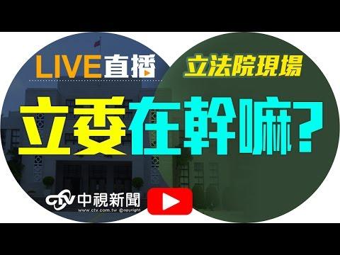 立法院全院委員談話會│20170105中視新聞LIVE直播