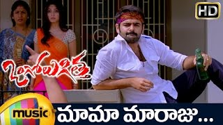 Mama Maa Raju Music Video   Ongole Githa Telugu Movie HD Songs   Ram   Kriti Kharbanda   Mango Music