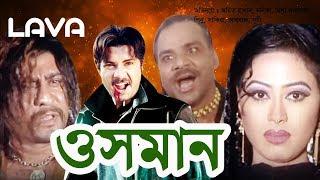 Osman I ওসমান I Amit Hasan, Monika, Misha Sawdagor I Bangla Full Movie