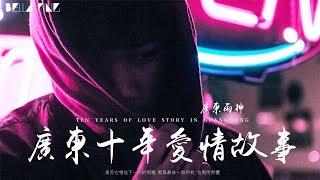 【HD】廣東雨神 - 廣東十年愛情故事 [歌詞字幕][完整高清音質] Guangdong Yushen - Ten-year Love Story In Guangdong