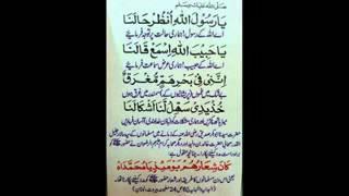 Ya Rasool Allah hi Unzur Halana