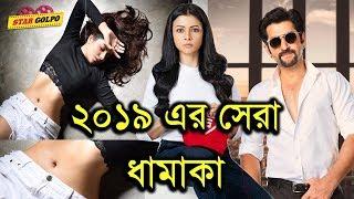 ২০১৯ জিৎ, শুভশ্রী আর কোয়েল একসাথে। Jeet New Movie 2019 Subhasree Ganguly Koel Mallick | Star Golpo