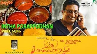 Un Samayal Arayil | Intha Porappudhan | Tamil Film | Illayaraja | Prakash Raj |Sneha