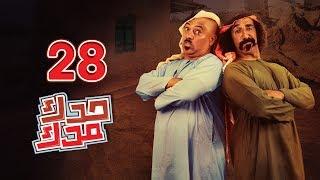 مسلسل حدك مدك ( الحلقة 28 ) | رمضان 2018