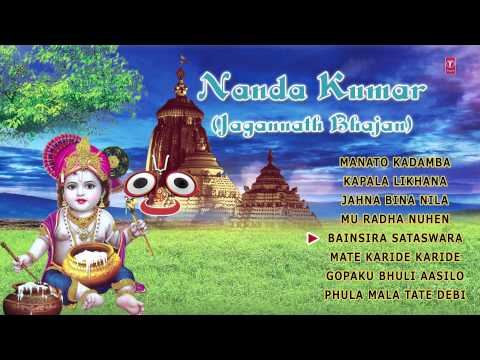 Xxx Mp4 Nanda Kumar Jagannath Bhajan Oriya I Full Audio Songs Juke Box 3gp Sex