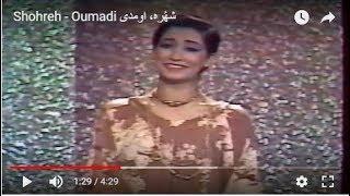 Shohreh - Oumadi شهٔره، اومدی