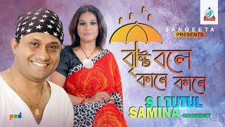Bristi Bole Kane Kane  full song from 'The Story of Samara'  | Sangeeta