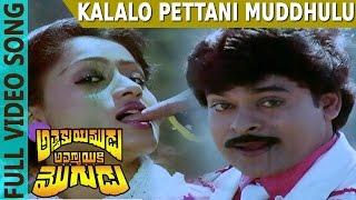 Kalalo Pettani Muddhulu Video Song | Attaku Yumudu Ammayiki Mogudu Movie | Chiranjeevi, Vijayasanthi