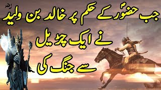 Jab Khalid Bin Waleed Ka Muqabla Churail Say Huwa I Battle Between Khalid Bin Waleed And A Witch