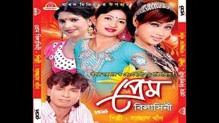 Tomake Mukti Dilam | Singer. Sazzad Khan | Album Prem Bilasini | Bangla Music Video