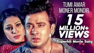 Tumi Amar Moner Mondir - তুমি আমার মনের মন্দির |  Bangla Movie Song | Shakib Khan, Apu Biswas