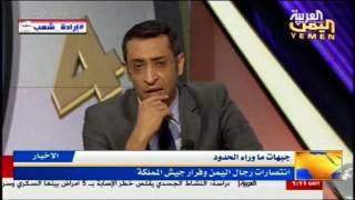 شاهد انتصارات ما وراء الحدود  رجال اليمن يقهرون أقوى سلاح يملكه الجيش السعودي نشرة التاسعة 14 8 2016