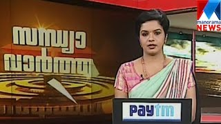 സന്ധ്യാ വാർത്ത | 6 P M News | News Anchor - Nisha Jebi | January 19,2017  | Manorama News