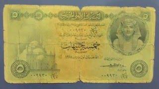 عمله 5 جنيه مصري قديمه مصريه  اصدار 27 فبراير 1958 الفئه 5 جنيه مصري قديمه