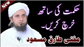 Hikmat Kay Sath Kharch Karein | Mufti Tariq Masood Sahab | Islamic Group (Full Bayan)