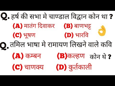 Gk in Hindi Top 22 Most Important Question History railway ssc ssc gd cgl police gk Quiz