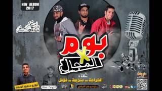 مهرجان بوم في المجال غناء بنزيمه.الخواجه.فؤاش توزيع محمود الصماد