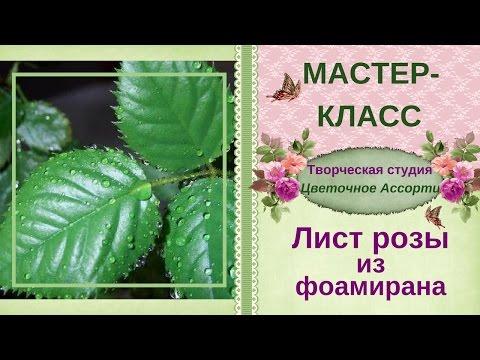 Лист розы из фома мастер класс