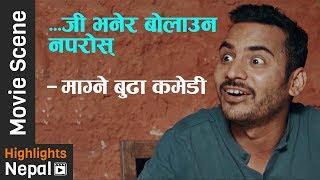 Best Comedy Clips Of MAGNE BUDA माग्ने बुढा   New Nepali Movie CHHAKKA PANJA 2017/2074