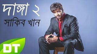 নায়ক মান্নার দাঙ্গার সিক্যুয়েলে শাকিব খান - Danga 2 - Bangla Movie - Shakib Khan,Misha Shawodagor