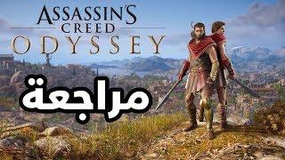 مـراجعــة لعبـة Assassin Creed Odyssey . . ! 🧔