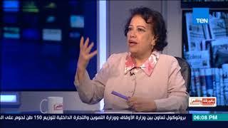 د. هدى زكريا عضو المجلس الأعلى لمكافحة الإرهاب توضح سبب اختفاء علم الاجتماع من التحليلات السياسية
