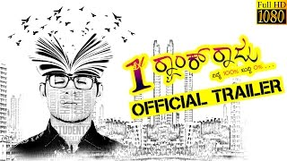 1ST RANK RAJU - OFFICIAL TRAILER | NEW KANNADA MOVIE 2015 | Guru Nandan, Apoorva Gowda
