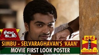 Simbu-Selvaraghavan's 'Kaan' movie first look poster...
