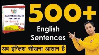 500+ Daily Use English Sentences | फर्राटेदार इंग्लिश बोलना सीखें। Daily English Speaking Practice