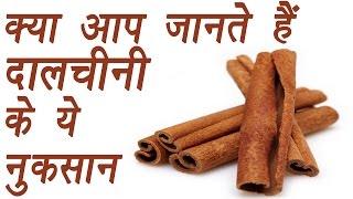 Cinnamon, दालचीनी के दुष्प्रभाव | Side-effects| क्या आप जानते हैं दालचीनी के ये नुकसान | BoldSky