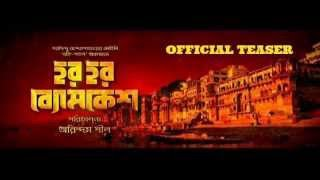 Official Teaser | Har Har Byomkesh | Abir | Ritwik | Sohini | Arindam Sil | 2015