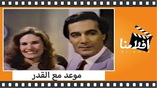الفيلم العربي - موعد مع القدر - بطولة محمود ياسين ويسرا ونبيله عبيد وناهد جبر