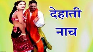 देहाती नाच - Bhojpuri Nautanki Nach Programme   Bhojpuri Nautanki Song