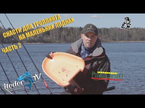 оборудование лодки для рыбалки с даунриггером