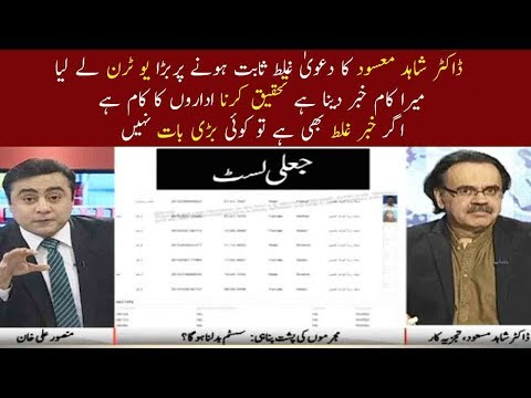 Xxx Mp4 Express News Special Transmission With Dr Shahid Masood Mansoor Ali Khan 3gp Sex