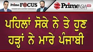 Prime Focus ⚫ (558)    Parmvir Baath & Gurpreet Sandhawalia