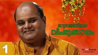 Chat with Sunil Sukhada | Vishu Special | Part 01 | Kaumudy TV