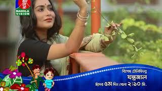 Jontrojal | BanglaVision Eid Natok Promo | Eid al-Adha 2017
