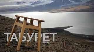 Freel — Табурет (пам