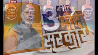 3 Saal Modi Sarkar: Changing Democracy| 24/4/17