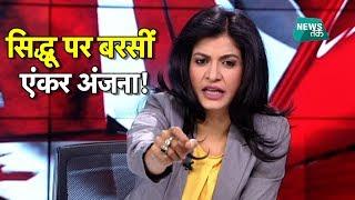 हल्लाबोल शो में सिद्धू पर बरसा एंकर अंजना ओम कश्यप का गुस्सा-LIVE| EXCLUSIVE  | NewsTak