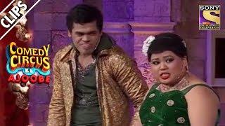 Siddharth & Bharti Participate In A Dance Show | Comedy Circus Ke Ajoobe