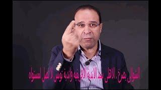 عصام الشوالى يعترف  الاهلى معلم على اندية تونس كلها