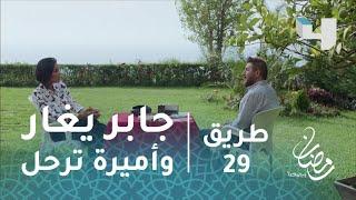 #طريق - الحلقة 29 - برنامج تلفزيوني يجبر أميرة على الرحيل