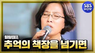 SBS [힐링캠프] - 이선희의 힐링뮤직 '추억의 책장을 넘기면'