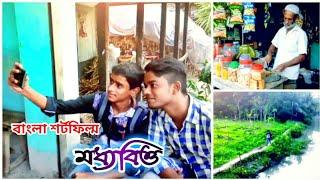 বাংলা শর্টফিল্ম - মধ্যবিত্ত | Bangla Shortfilm - Maddhobitto | HT Ruman | HD |