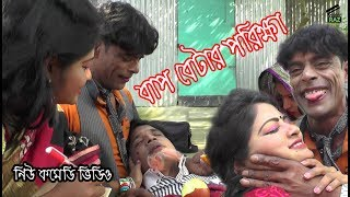 বাপ বেটার পরিক্ষা I Bap Betar Porikkha I Panku Vadaima I Koutuk I Bangla Comedy   2018
