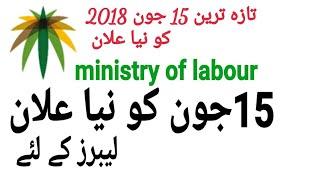 Latest News 15 June 2018 Saudi Arabia ministry of labour kingdom of Saudi Arabia