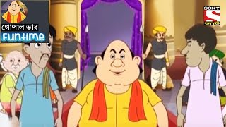 Fun Time | Gopal Bhar গোপাল ভার (Bengali) - 17